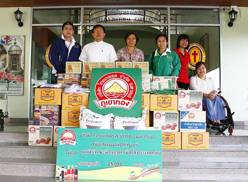 60 ปีไทยเทพรสคืนกำไรสู่สังคม ปีที่ 1